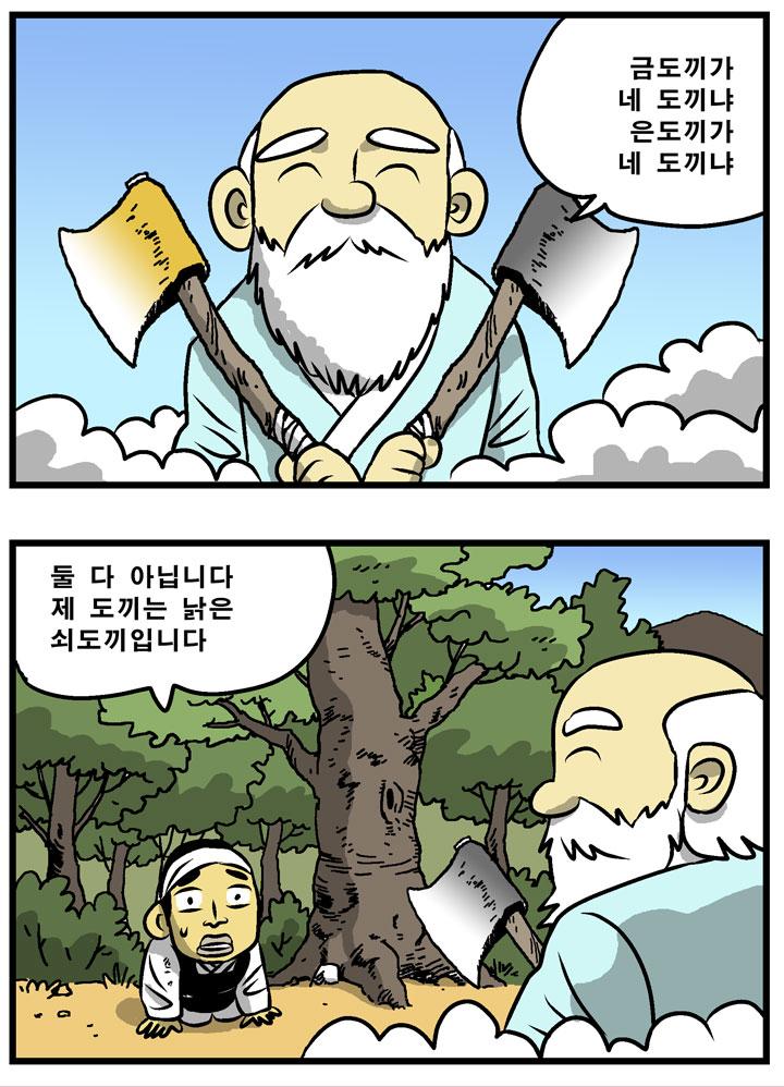 나무꾼_0