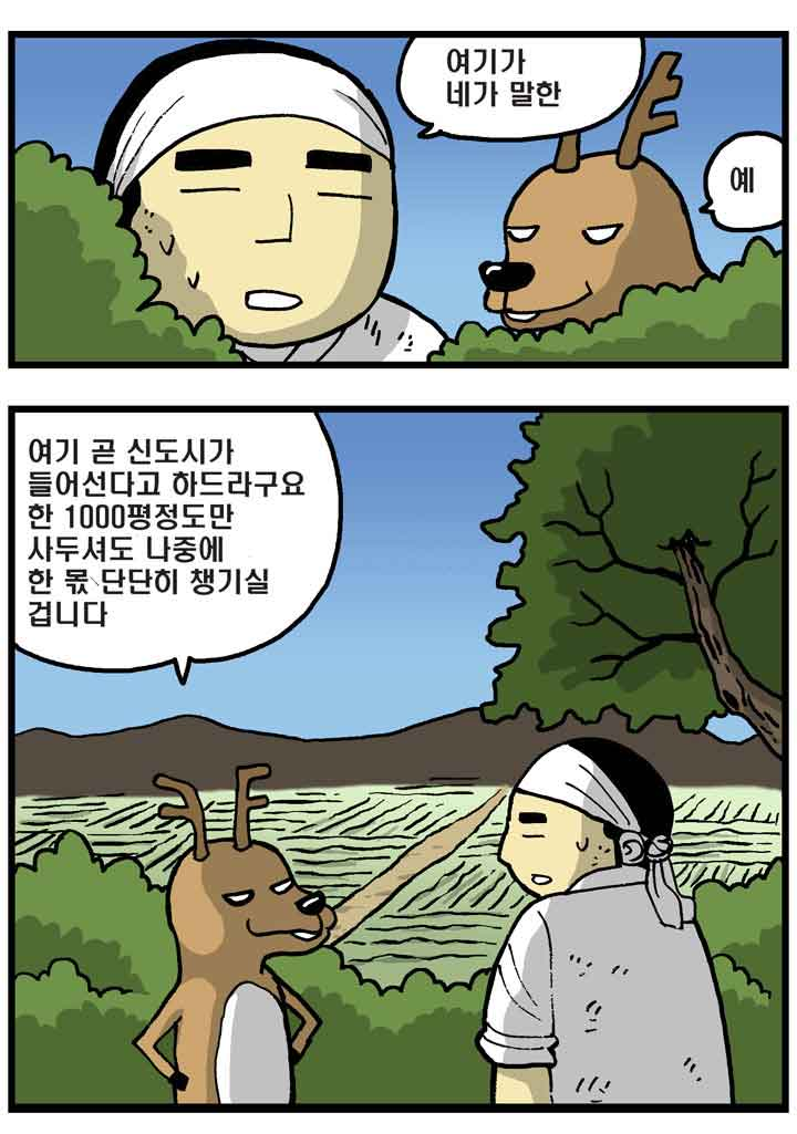 나무꾼과 사슴_3