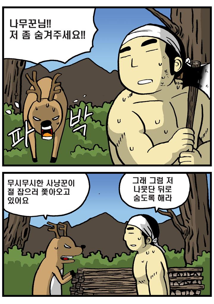 나무꾼과 사슴_0
