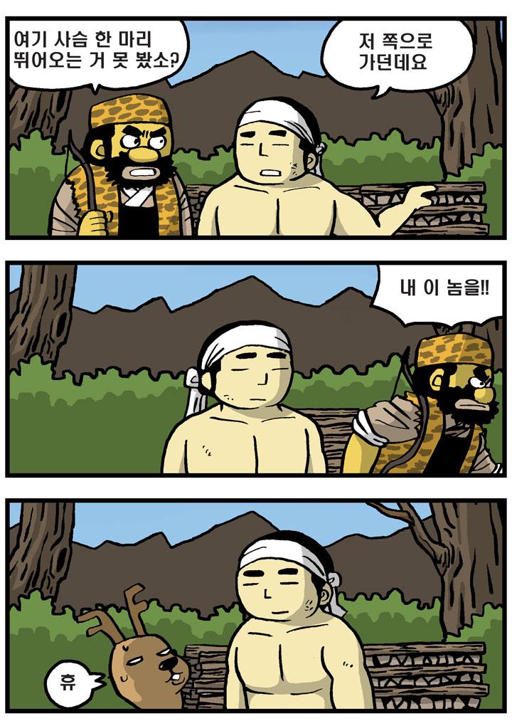 나무꾼과 사슴_1