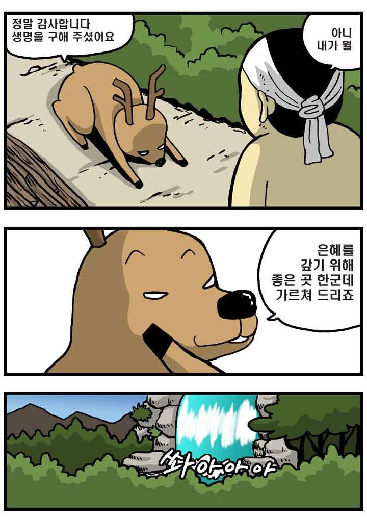 나무꾼과 사슴_2