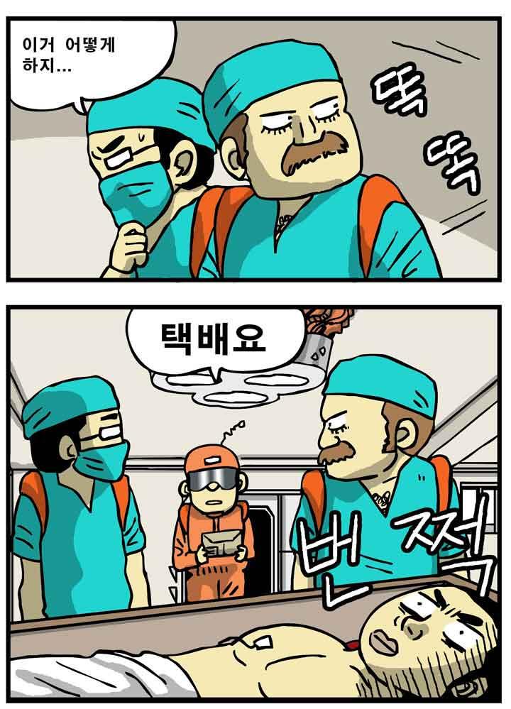 냉동인간_3
