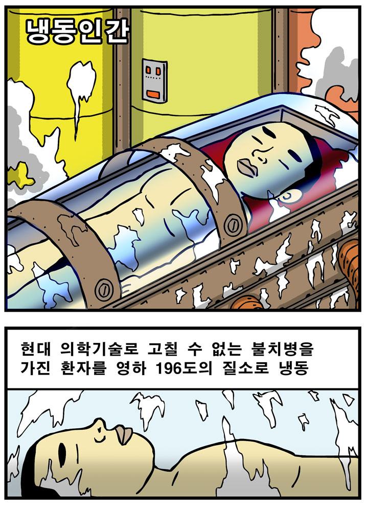 냉동인간_0