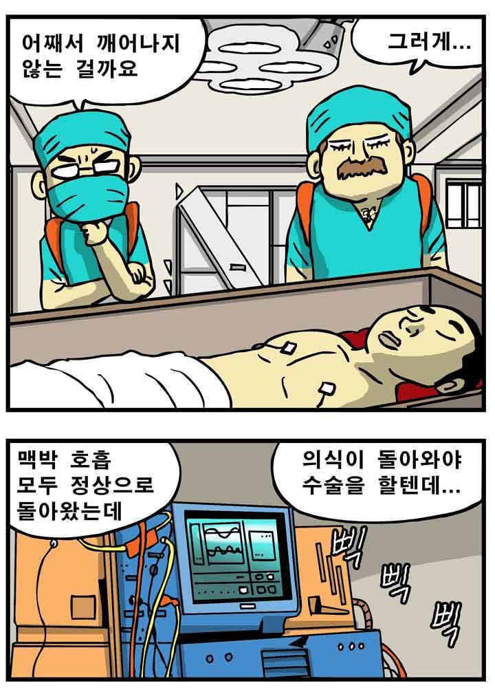 냉동인간_2