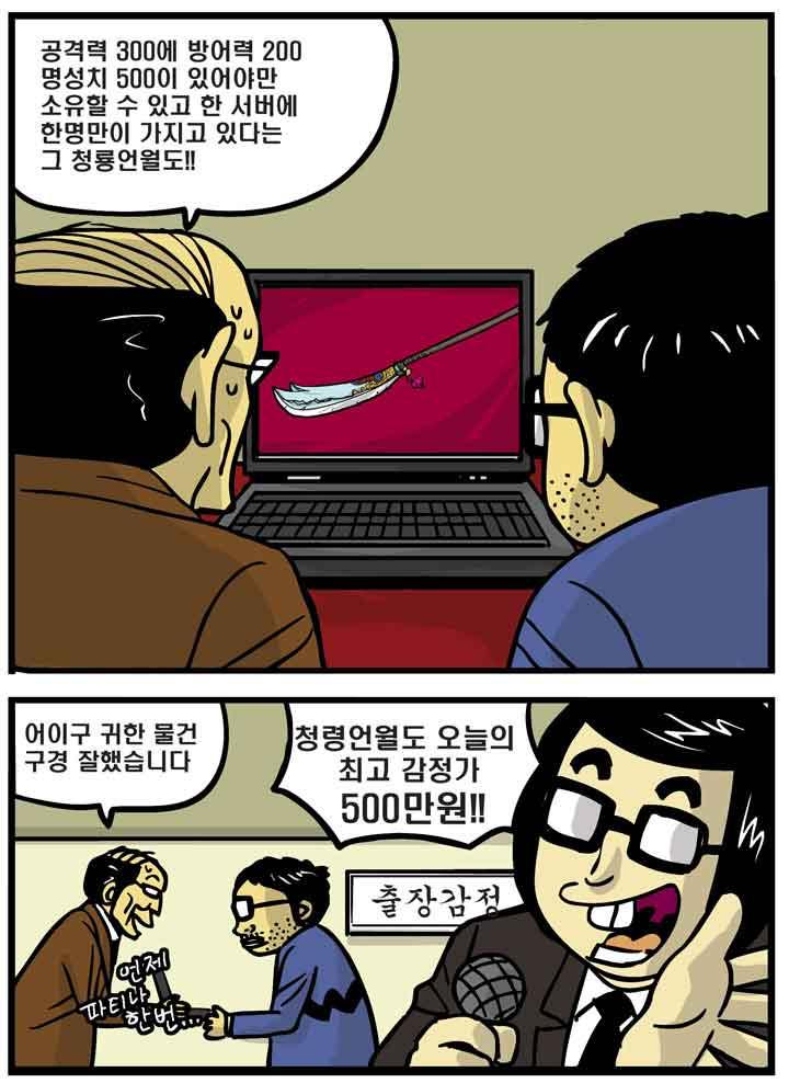 출장감정_3