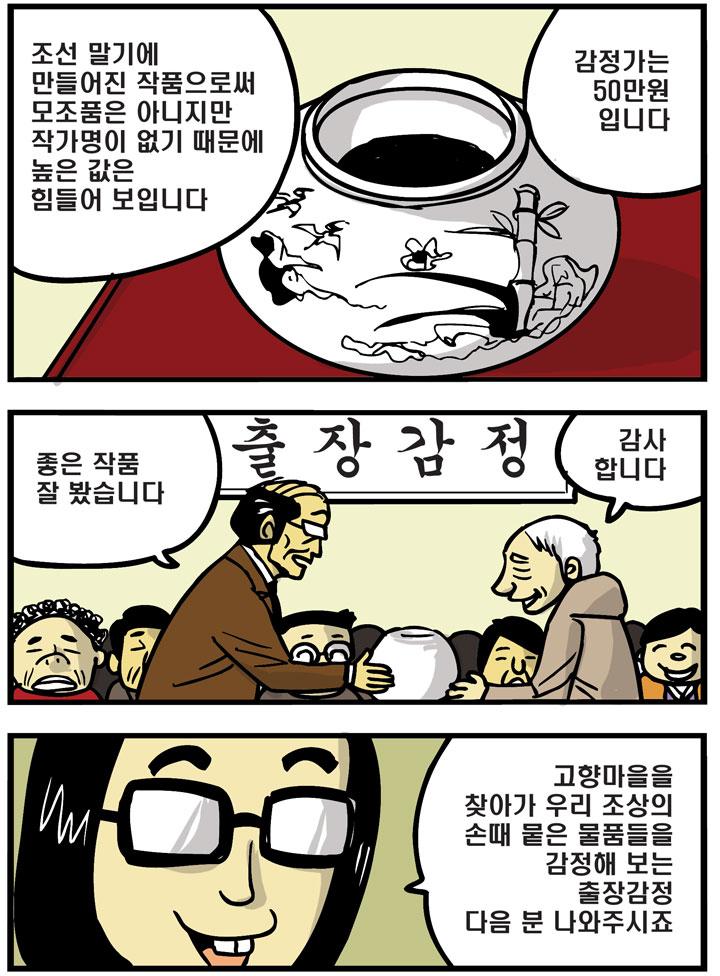 출장감정_0