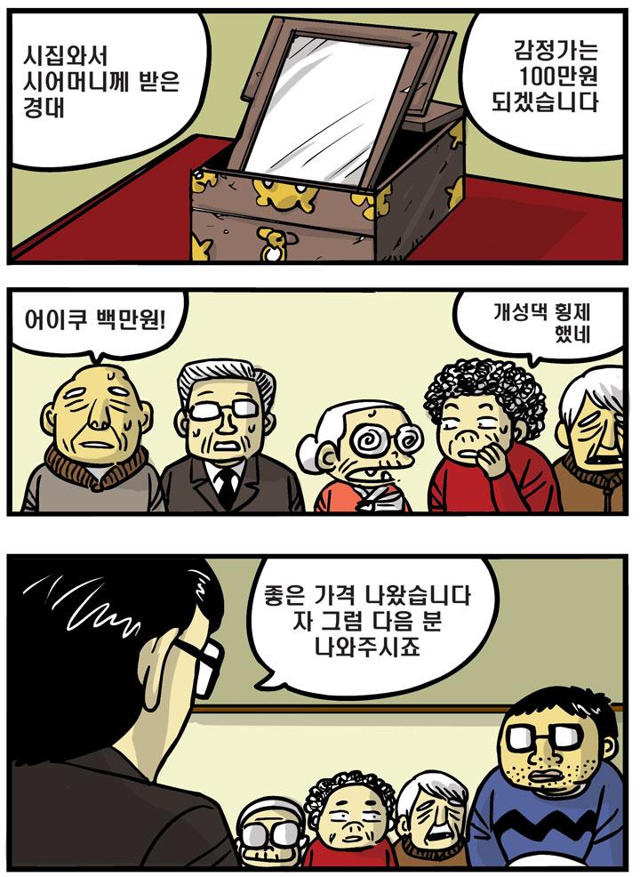 출장감정_1