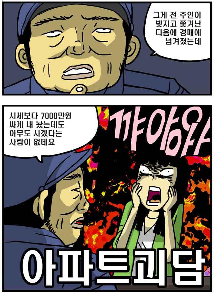 아파트 괴담_3