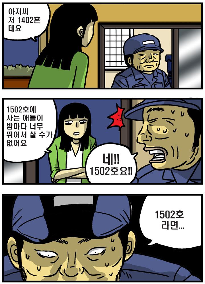 아파트 괴담_1