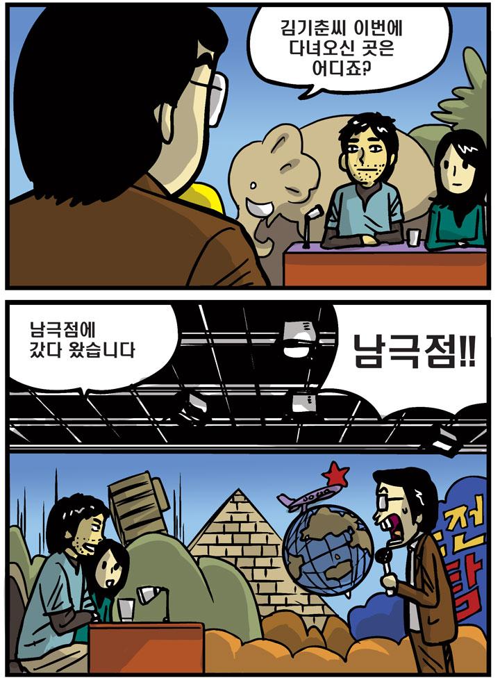도전 지구 탐험대_1