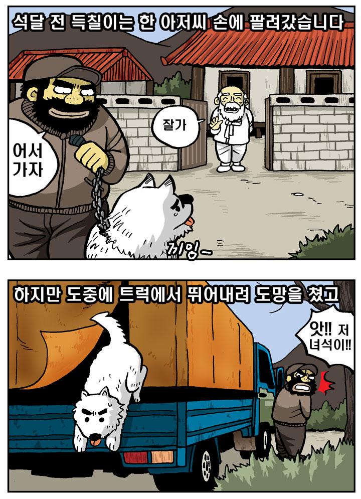 돌아온 득칠이_0