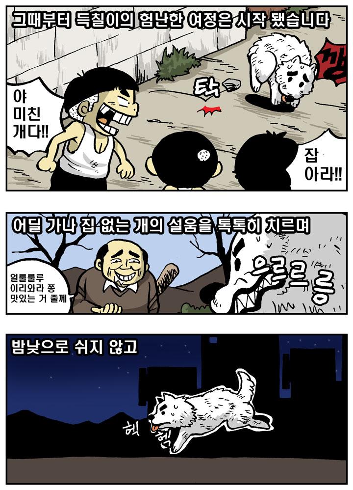 돌아온 득칠이_1