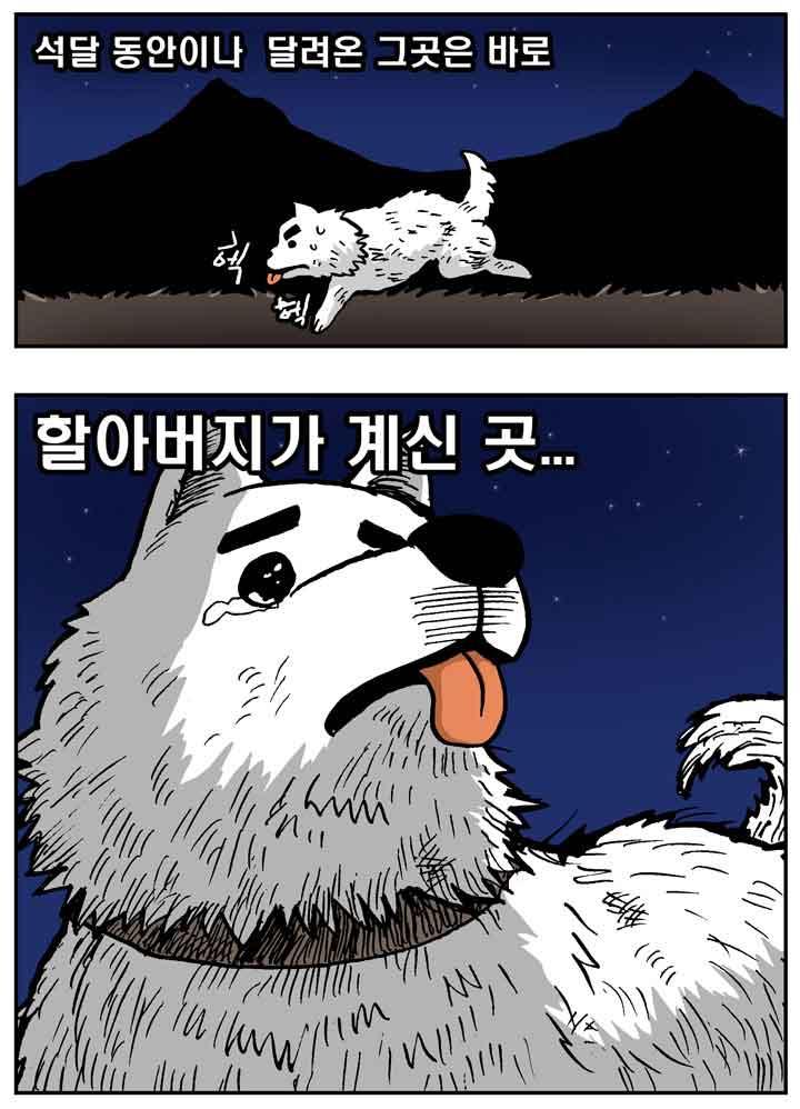돌아온 득칠이_2