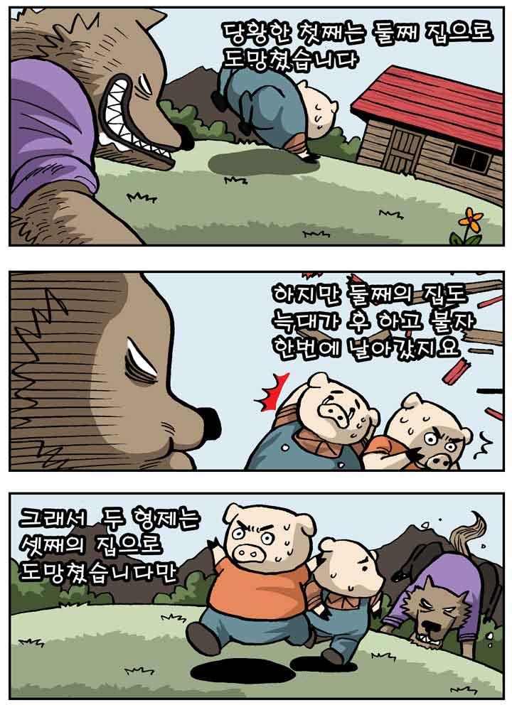 돼지 삼형제 Ⅰ_2
