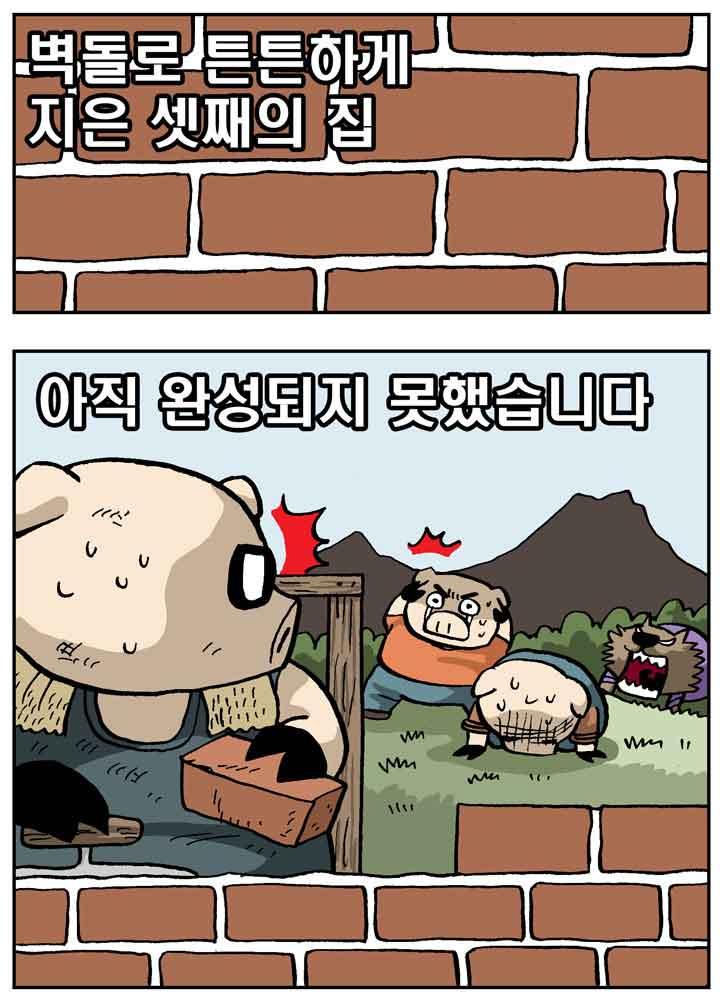 돼지 삼형제 Ⅰ_3