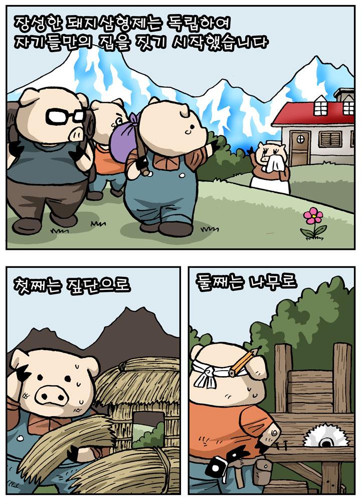 돼지 삼형제 Ⅰ_0