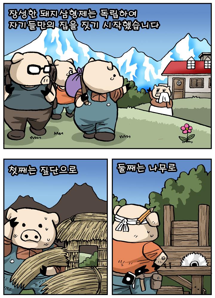 돼지 삼형제 Ⅱ_0