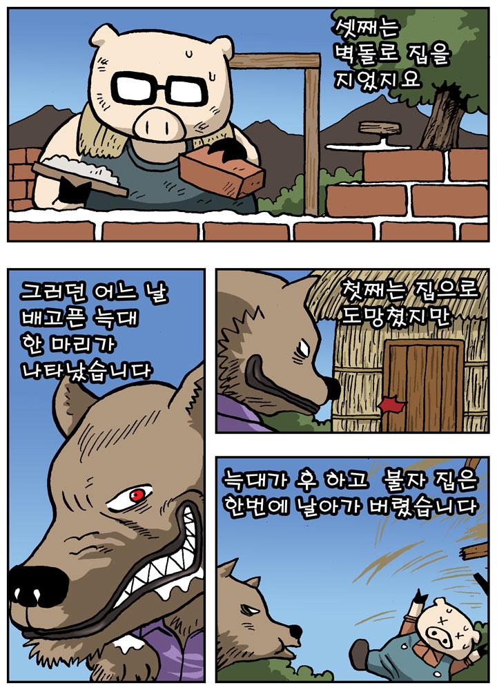 돼지 삼형제 Ⅱ_1