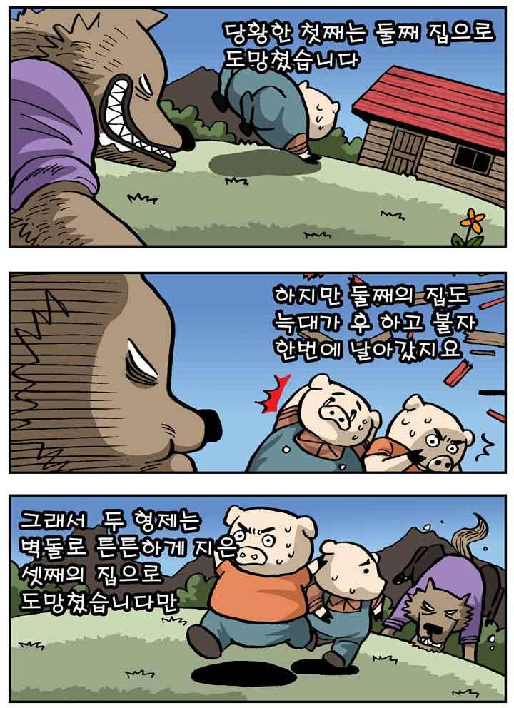 돼지 삼형제 Ⅱ_2