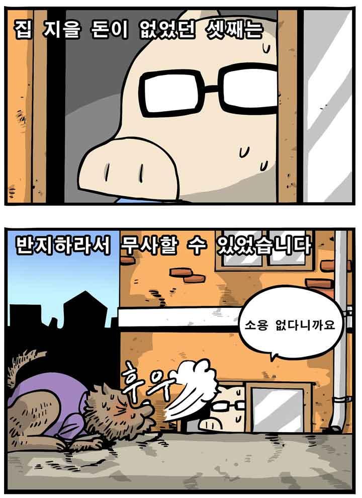 돼지 삼형제 Ⅲ_3