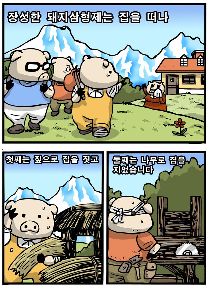 돼지 삼형제 Ⅲ_0