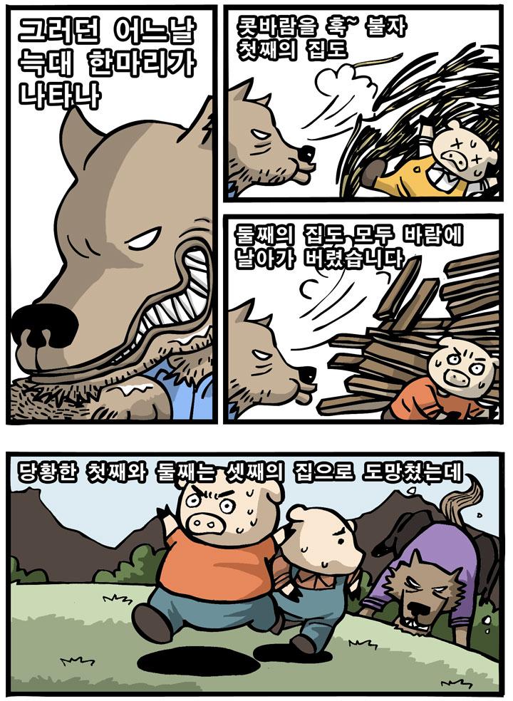 돼지 삼형제 Ⅲ_1
