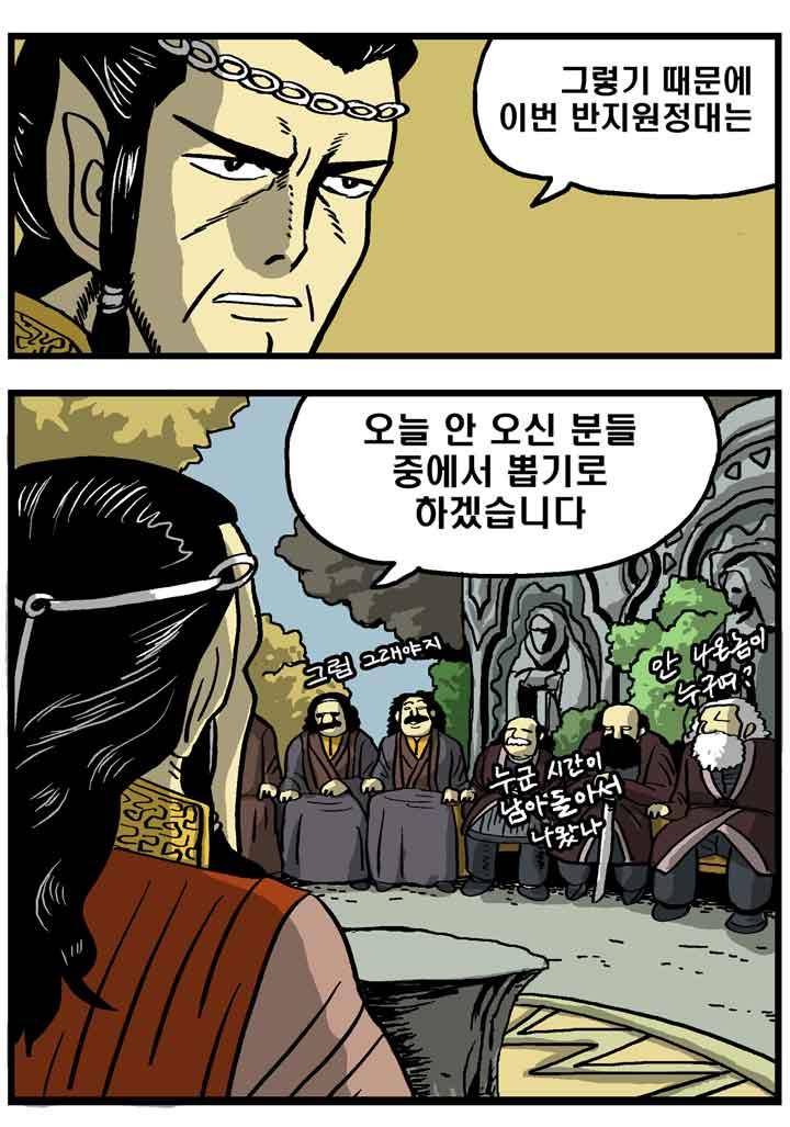 반지원정대_3