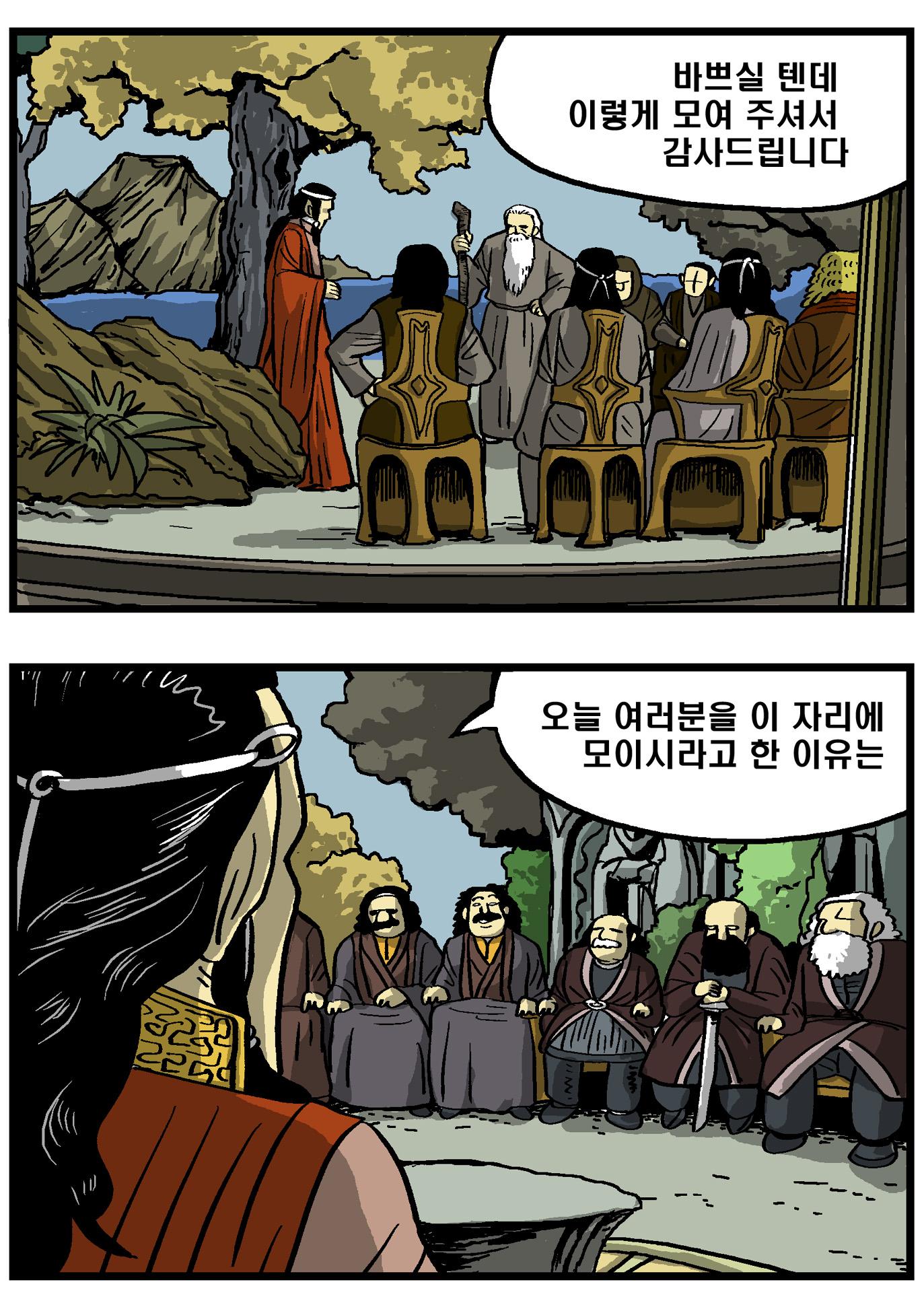 반지원정대_0