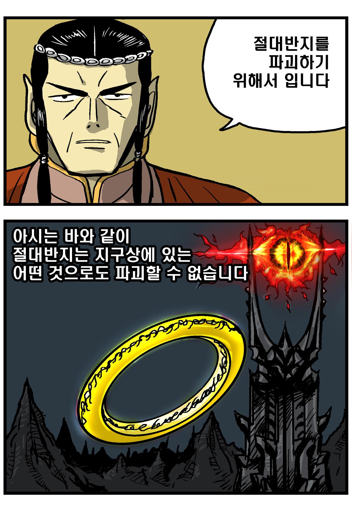 반지원정대_1