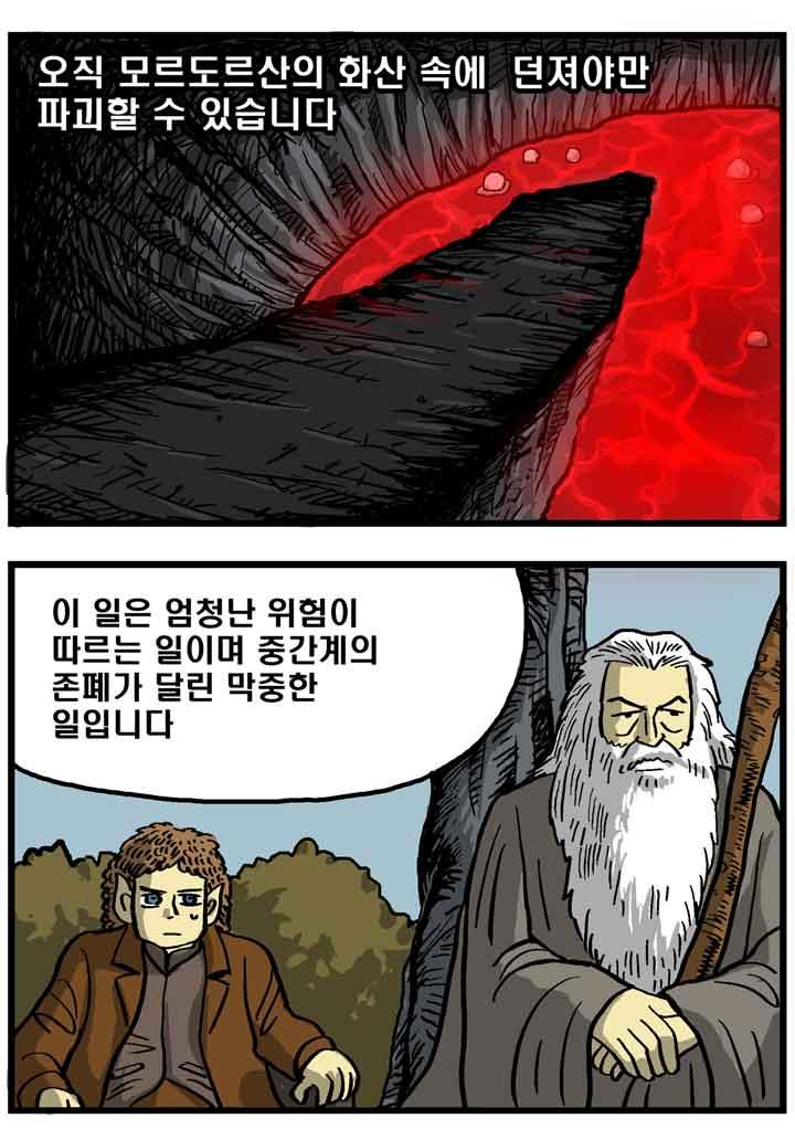 반지원정대_2