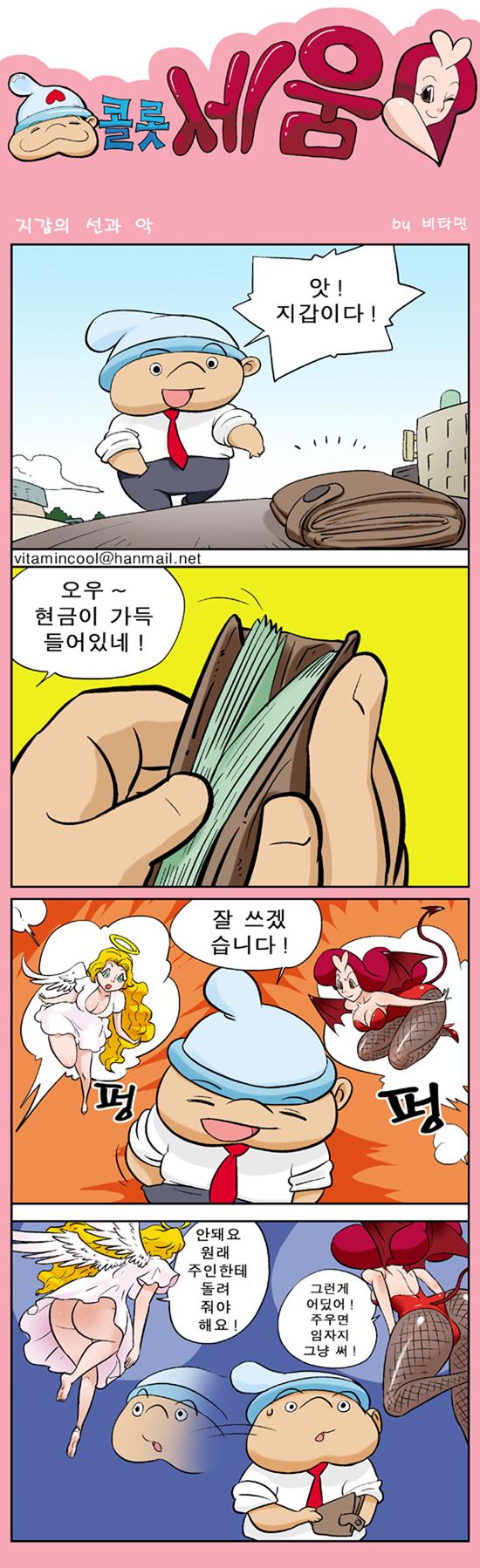 지갑의 선과 악_0