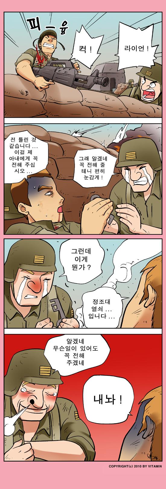 전장의 전우애_1