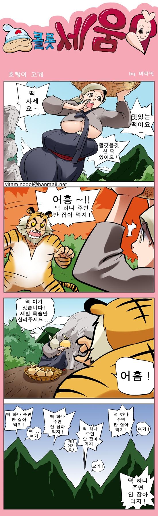 호랑이 고개_0