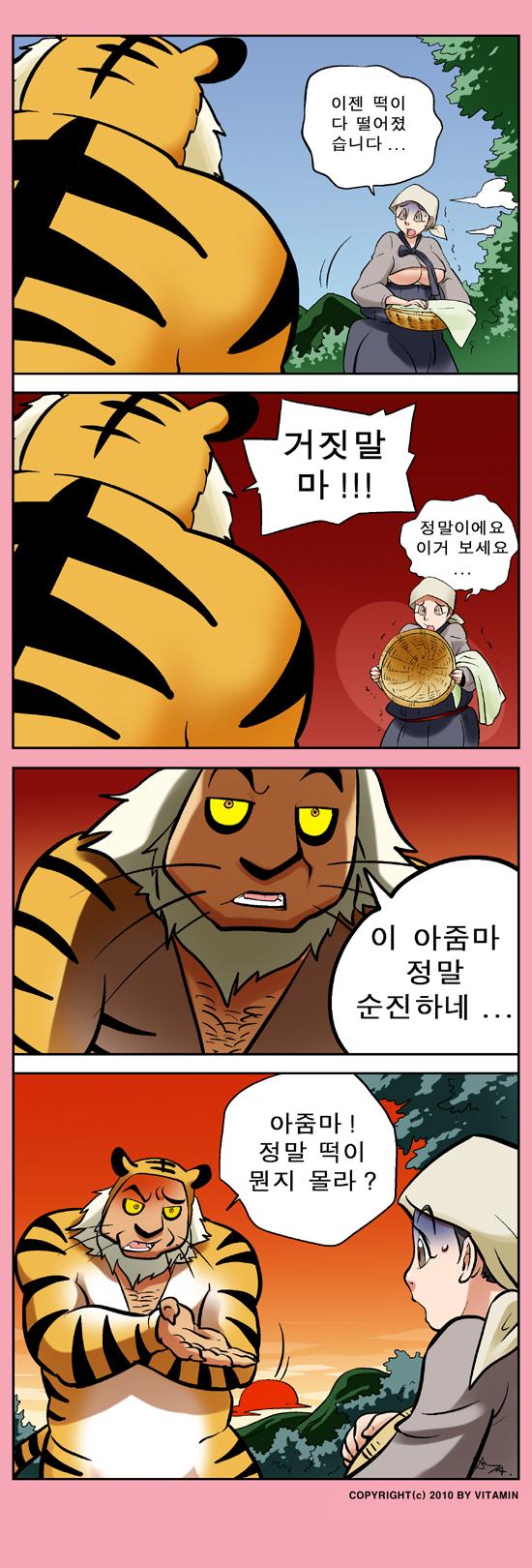 호랑이 고개_1