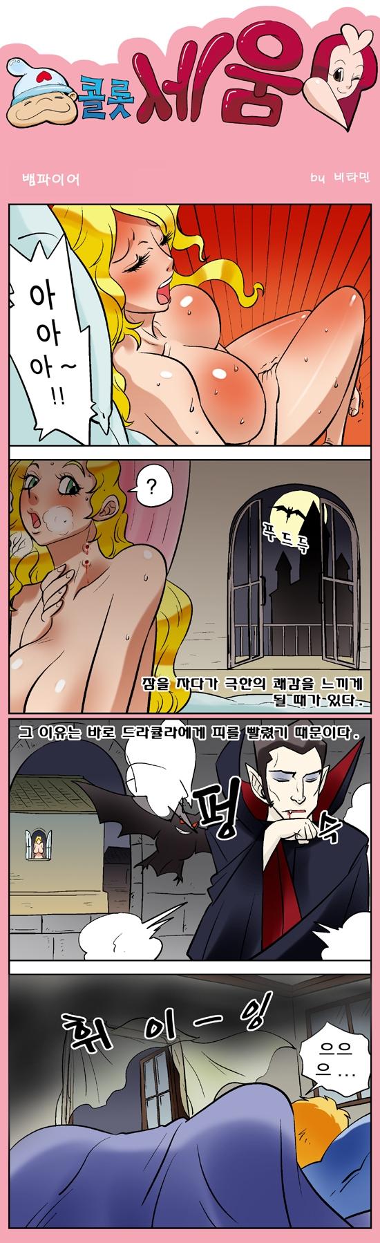 뱀파이어_0