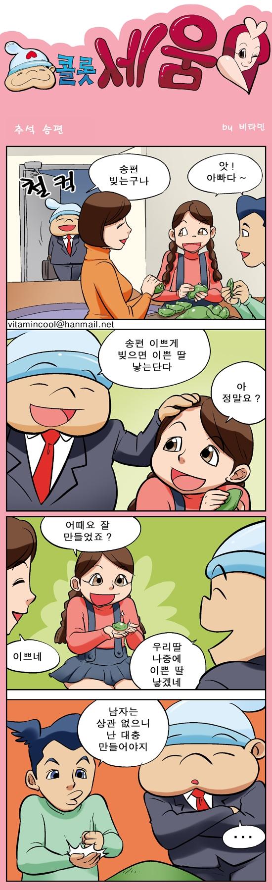 추석 송편_0