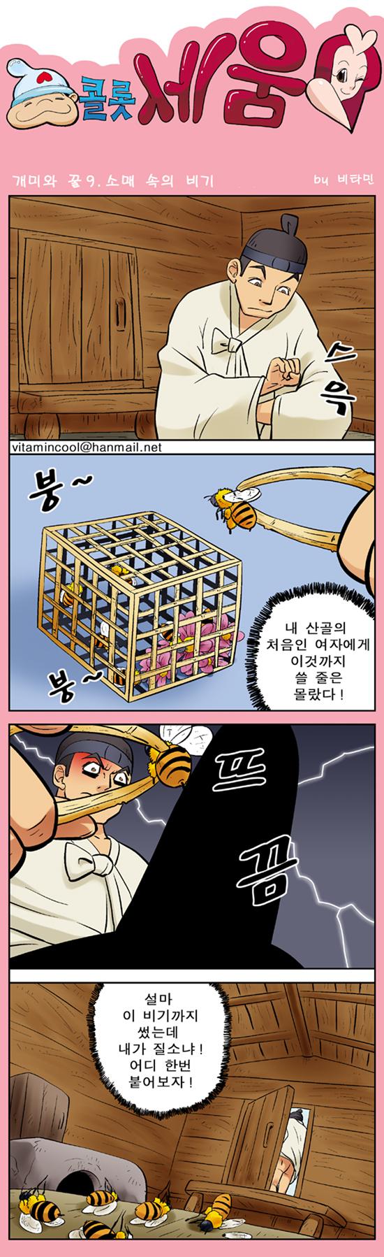 개미와 꿀 (9) 소매속의 비기_0