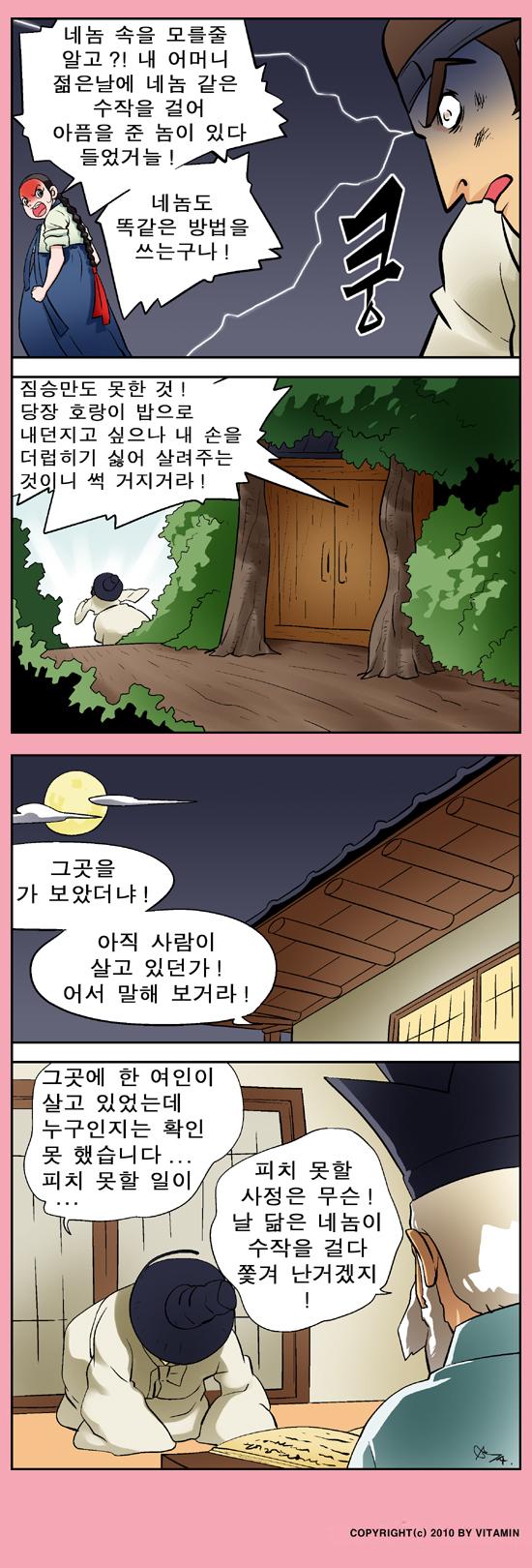 개미와 꿀 (35) 응징_1