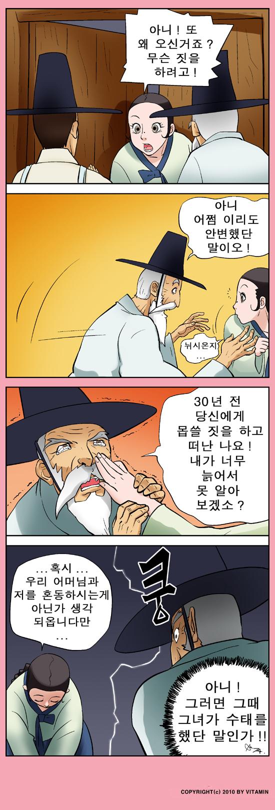 개미와 꿀 (36) 세월을 가는 선비_1