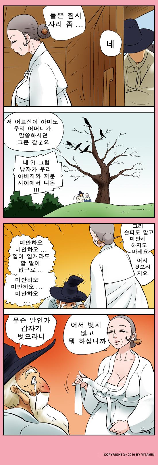 개미와 꿀 (38) 미안하오_1