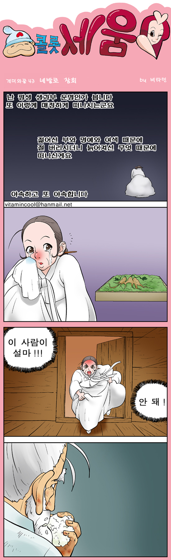 개미와 꿀 (43) 네발로 참회_0
