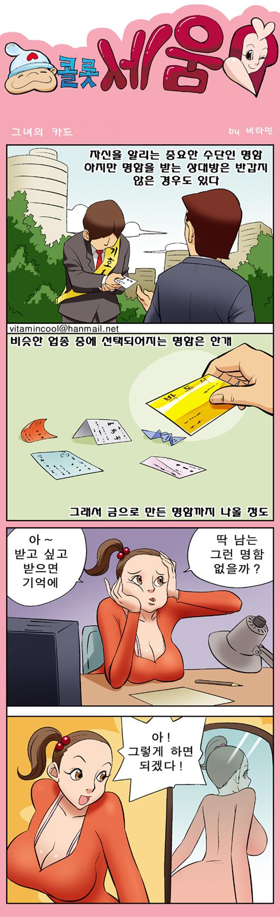 그녀의 카드_0
