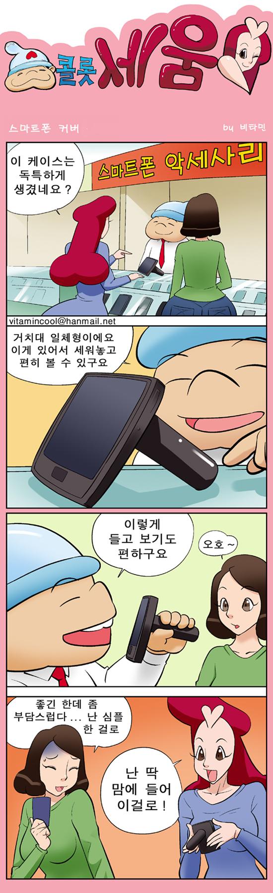 스마트폰 커버_0