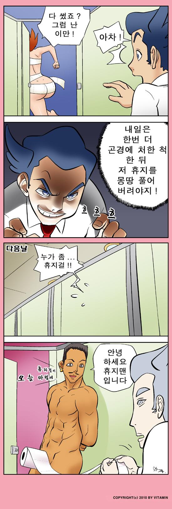 휴지걸_1