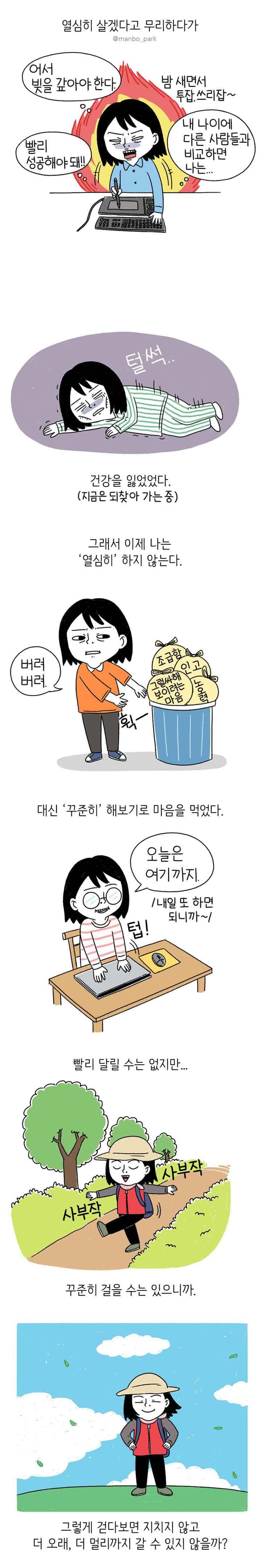 열심히 꾸준히_0