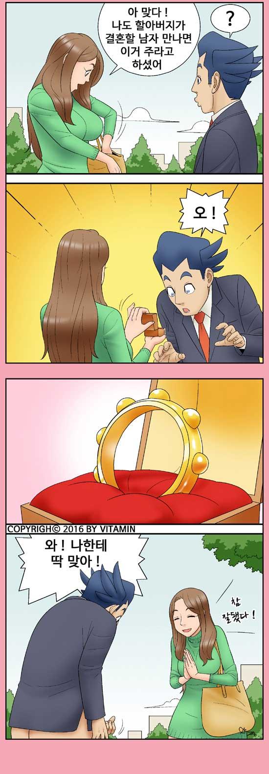 결혼의 물건_1