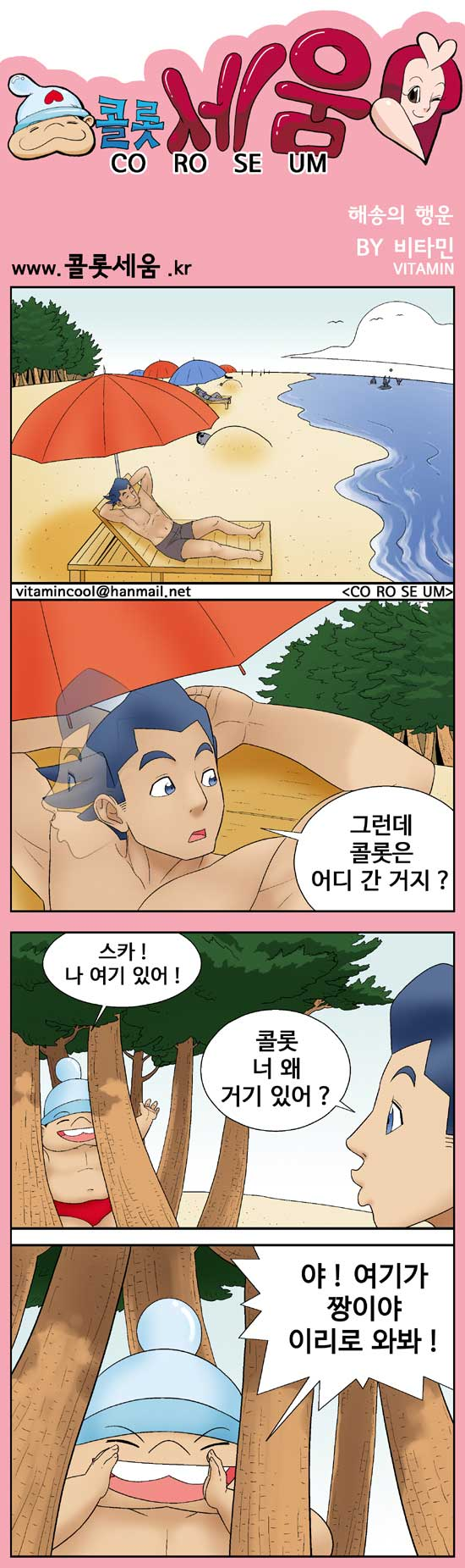 해송의 행운_0