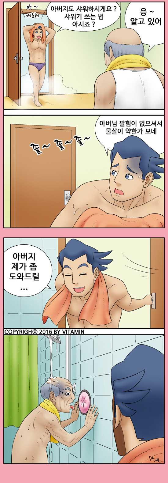 샤워의 조건에 따른_1