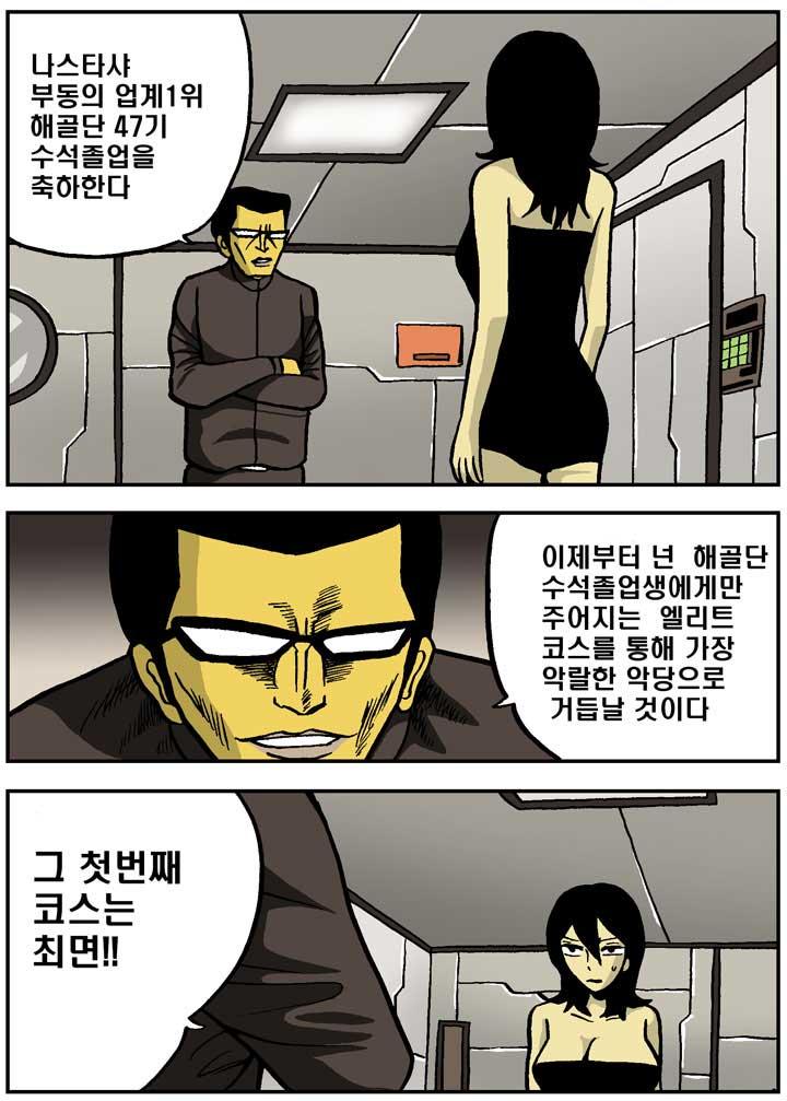 해골단_0