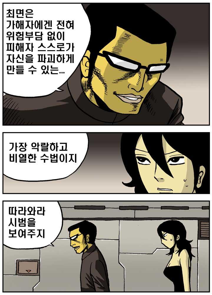 해골단_1